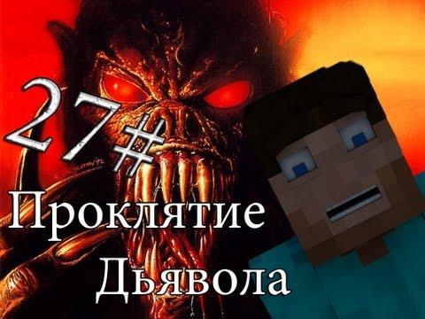 """Minecraft Проклятие Дьявола """"27 серия"""""""