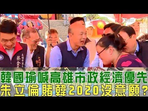 台灣-少康戰情室-20190212 2/2 韓國瑜喊:高雄市政經濟優先!朱立倫賭韓2020沒意願選總統?