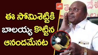 ఈ సోమిశెట్టికి బాలయ్య కొట్టిన ఆనందమేనట | TDP Leader Somisetty About Balakrishna Behaviour