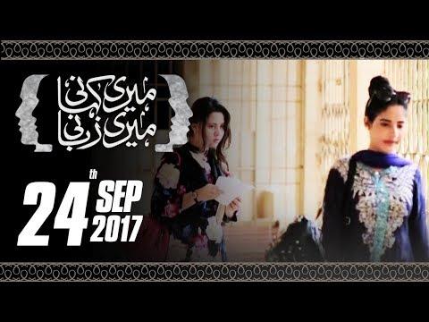 Biwi Ki Behen Se Badla | Meri Kahani Meri Zabani | SAMAA TV | 24 Sept 2017