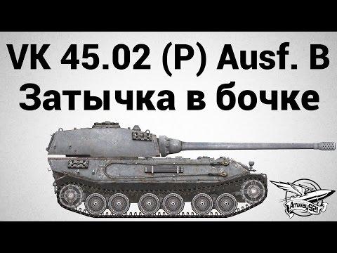 VK 45.02 (P) Ausf. B - Затычка в бочке