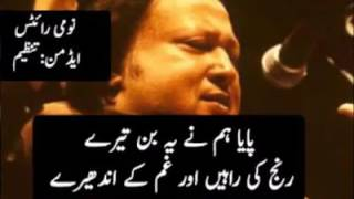 Nusrat Fateh Ali Khan Short Clip