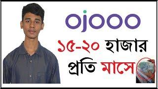 How to Create an Ojooo Account   Get Money wad ojooo    100% Verify