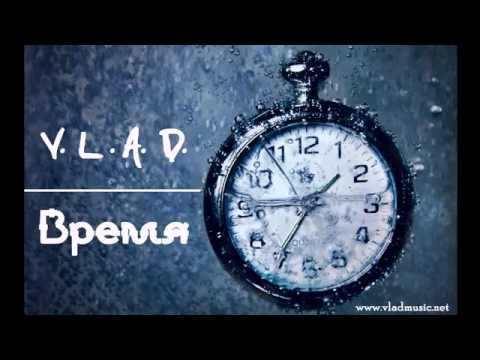 Vlad - V.L.A.D. (Ульянич Владислав) - Время