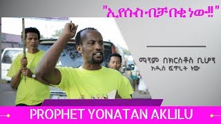 GOSPEL OUTREACH IN HAWASSA WITH PROPHET YONATAN AKLILU - AmelkoTube.com