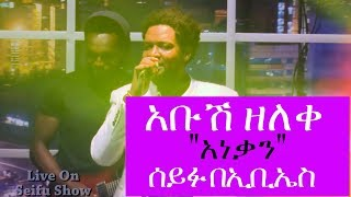 Seifu on EBS: Abush Zeleke - Anekan | አነቃን Live Performance