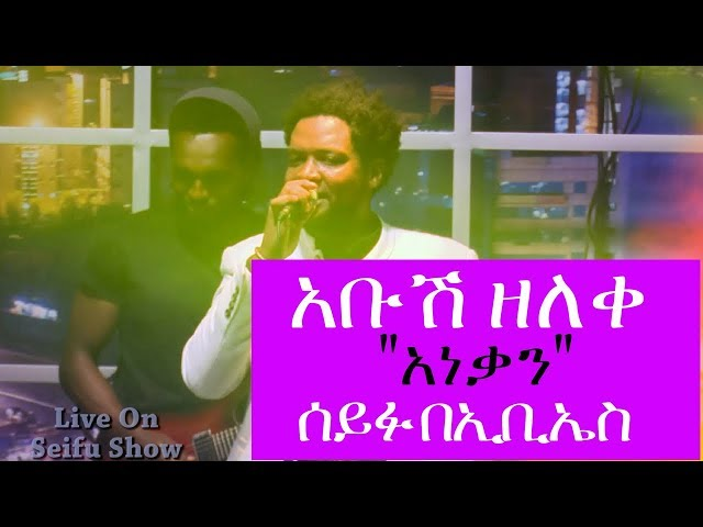 Seifu on EBS: Abush Zeleke - Anekan |  Live Performance