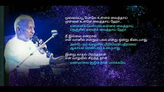 Oru Jeevan  Ilayaraja song Tamil HD Lyrics