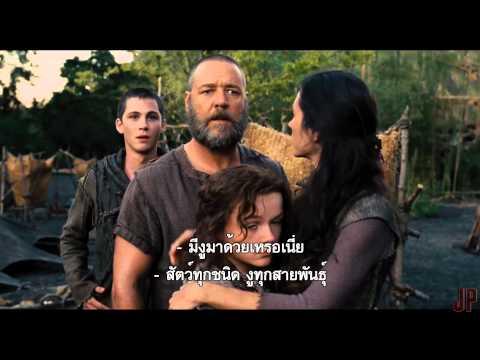 ตัวอย่างหนัง Noah โนอาห์ มหาวิบัติวันล้างโลก ซับไทย