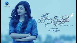 Kangalin Oramai Video Song | July Kaatril Tamil Movie