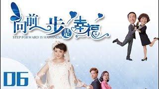 《向前一步是幸福》第06集 都市情感剧(傅程鹏、刘晓洁、杨雪、徐洪浩领衔主演)