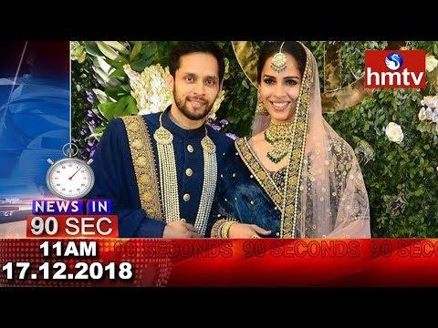 11am News In 90 Seconds | Latest Telugu News In 90 Seconds | 28.10.2018 | hmtv