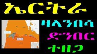 Ethiopia : ኤርትራ  ዛላንበሳ  ድንበር  ተዘጋ