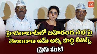 Telangnana Aam Aadmi Party Leaders Press Meet on 16th August Bahiranga Sabha | CM KCR
