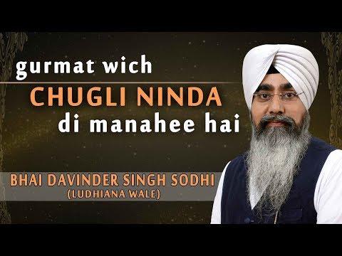 GURMAT WICH CHUGLI NINDA DI MANAHEE HAI | BHAI DAVINDER SINGH SODHI (LUDHIANA WALE)