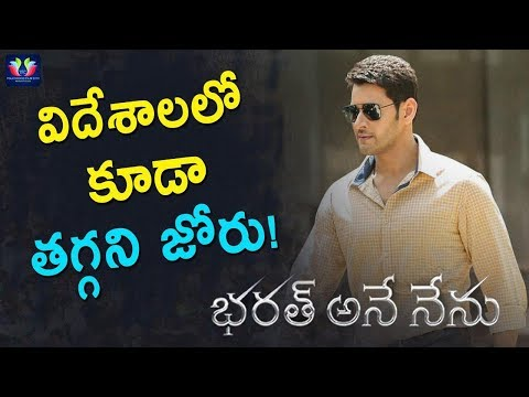 Bharat Ane Nenu Movie Record Collections In Overseas | Mahesh Babu | TFC Films And Film News