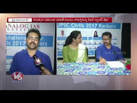 Analog IAS Institute Students Secure Best Ranks In UPSC Civil Results 2018   Hyderabad   V6News