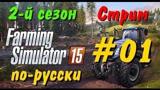 Прохождение игры фермер симулятор 2015 видео по частям на русском