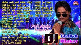 Dil No DJ Jagdish Thakor Full Audio Jukebox  Nonstop DJ