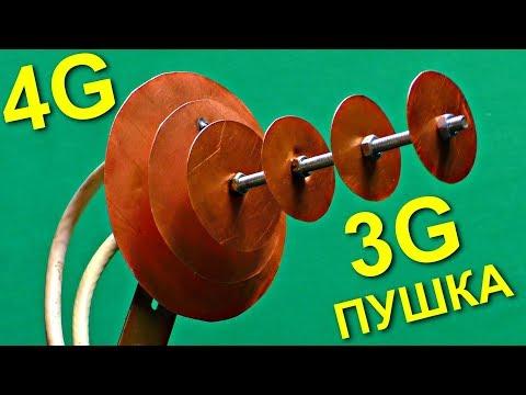 ✅3G ПУШКА 🚀 Лучшая самодельная антенна для приёма слабого интернета 3g, 4g, Wi-Fi