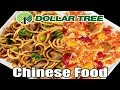Dollar Tree Chinese Food Classics for $1.00 - WHAT ARE WE EATING?? - The Wolfe Pit