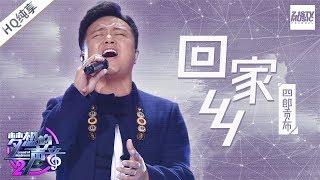 [ 纯享版 ] 四郎贡布《回家乡》《梦想的声音2》EP.10 20180105 /浙江卫视官方HD/