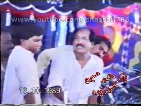 Zakir Manzoor Hussain Sheikhupura (part 2 3) | Rattian Syedan, Sialkot (13 10 1989) video