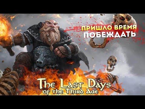 ПРИШЛО ВРЕМЯ ПОБЕЖДАТЬ! Mount&Blade: The Last Days Overhaul l ДЕНЬ 3