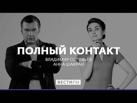 Мельдоний всплыл неслучайно * Полный контакт с Владимиром Соловьевым (22.02.18)