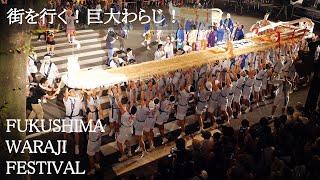 【日本の祭り】仁王様サイズの巨大わらじが出現!福島わらじまつり【夏祭り】