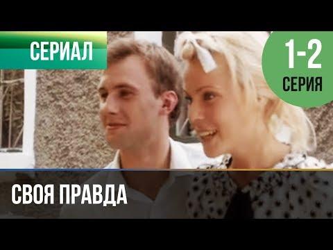 ▶️ Своя правда 1 и 2 серия - Мелодрама | Фильмы и сериалы - Русские мелодрамы