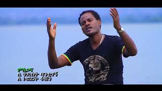 Tana Tamual Alu   ጣና ታሟል አሉ   New Ethiopian Music 2017   YouTube