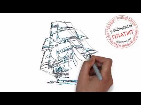 Видео как нарисовать корабль с парусами