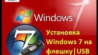 Установка Windows 7 на флешку|USB легко и бесплатно[Tutorial]
