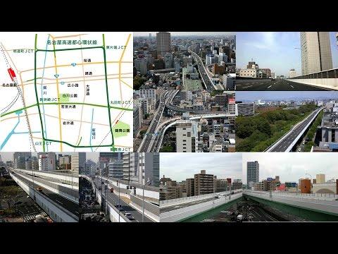 名古屋高速都心環状線