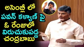 CM Chandrababu Naidu Counter To Pawan Kalyan Over Nara Lokesh Case | Pawan Kalyan