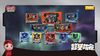 猪猪侠超星萌宠变身系列(Supermon Transforming Series)