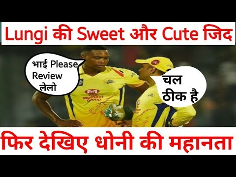 Lungi Ngidi ने की Dhoni से Review के लिए Request | CSK vs KXIP full Match Highlights | IPL 2018 |