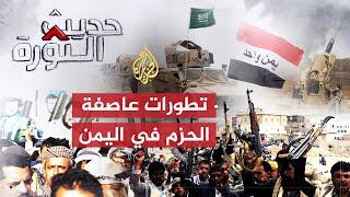 حديث الثورة-تسليح لجان المقاومة والدور الروسي في الأزمة اليمنية