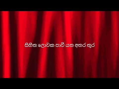 Male Male Karaoke ( Sinhala Karaoke ) video