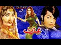 IZZAT (1975)   WAHID MURAD & NEELO    OFFICIAL PAKISTANI MOVIE