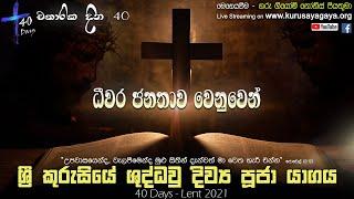 Holy Mass (Season of Lent 2021) - 04/03/2021