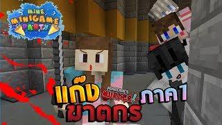 MineMinigame Party #14 - แก๊งฆาตกรสุดเพี้ยน ภาค1