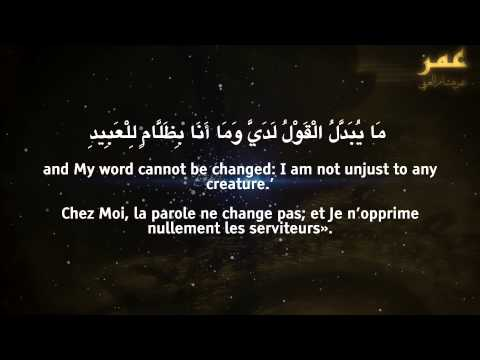 Surah Qaf Omar Hisham Al arabi سورة ق