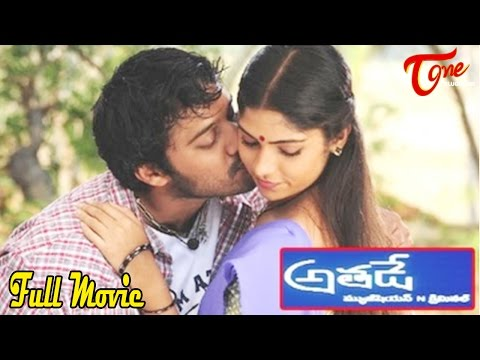 Athade || Full Length Telugu Movie || Bala || Muktha George ||...