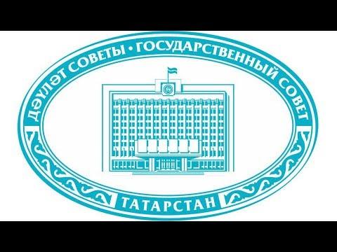 Прямая трансляция сорокового заседания Государственного Совета Республики Татарстан пятого созыва