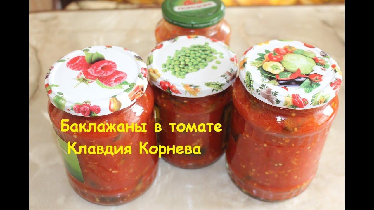 Вкусные помидоры в томате на зиму рецепты
