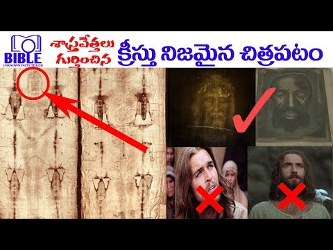 క్రీస్తు నిజమైన ఫొటో? Facts About True Face of JESUS ||Bible Unknown Facts Telugu||