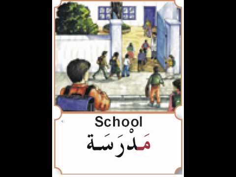Arabic Words For Children (1 Of 14) video