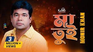 Monir Khan - Ma Tui | মা তুই | New Bangla Music Video